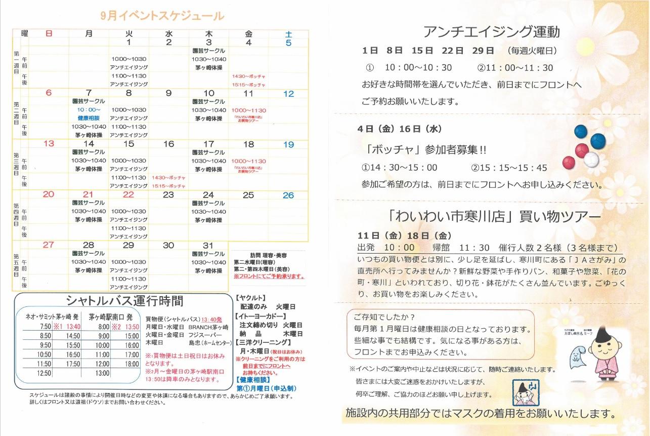 2020年9月 イベントスケジュール