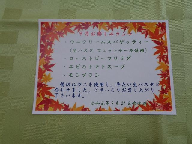 """9月27日 「喜楽亭」9月の""""お楽しみランチ""""を開催しました。"""