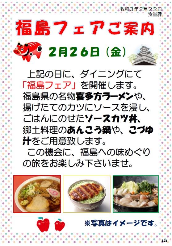 2月26日 福島フェアを開催しました