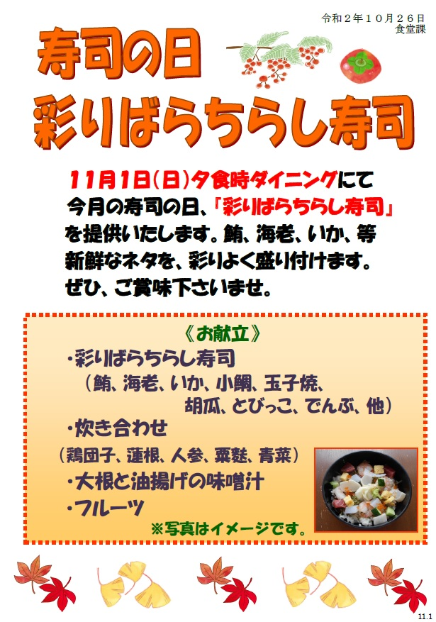 11月1日寿司の日