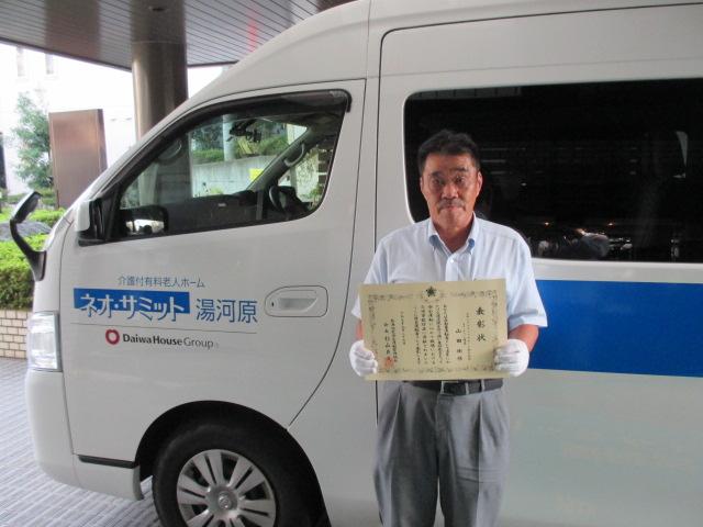 当館職員が優良ドライバーとして表彰されました。