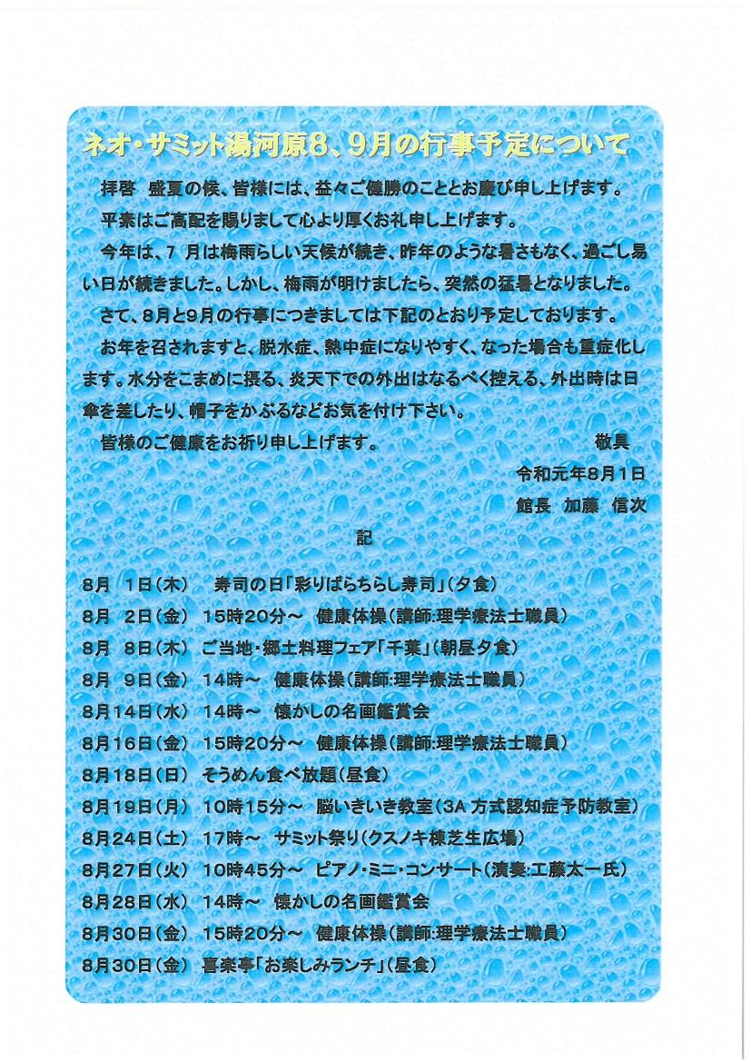 8~9月 イベント・行事予定